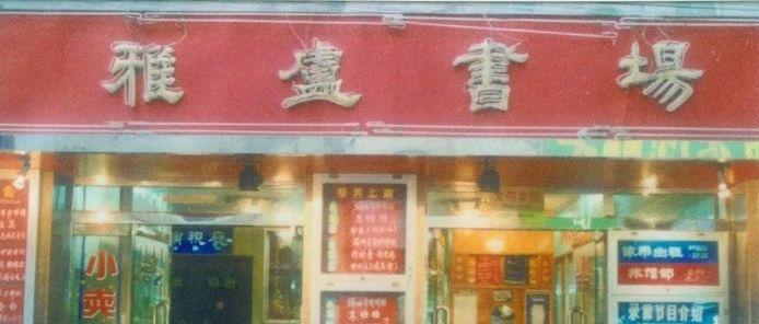 这家差点关张的上海老书场,守护了评弹百年,如今轮到我们守护它