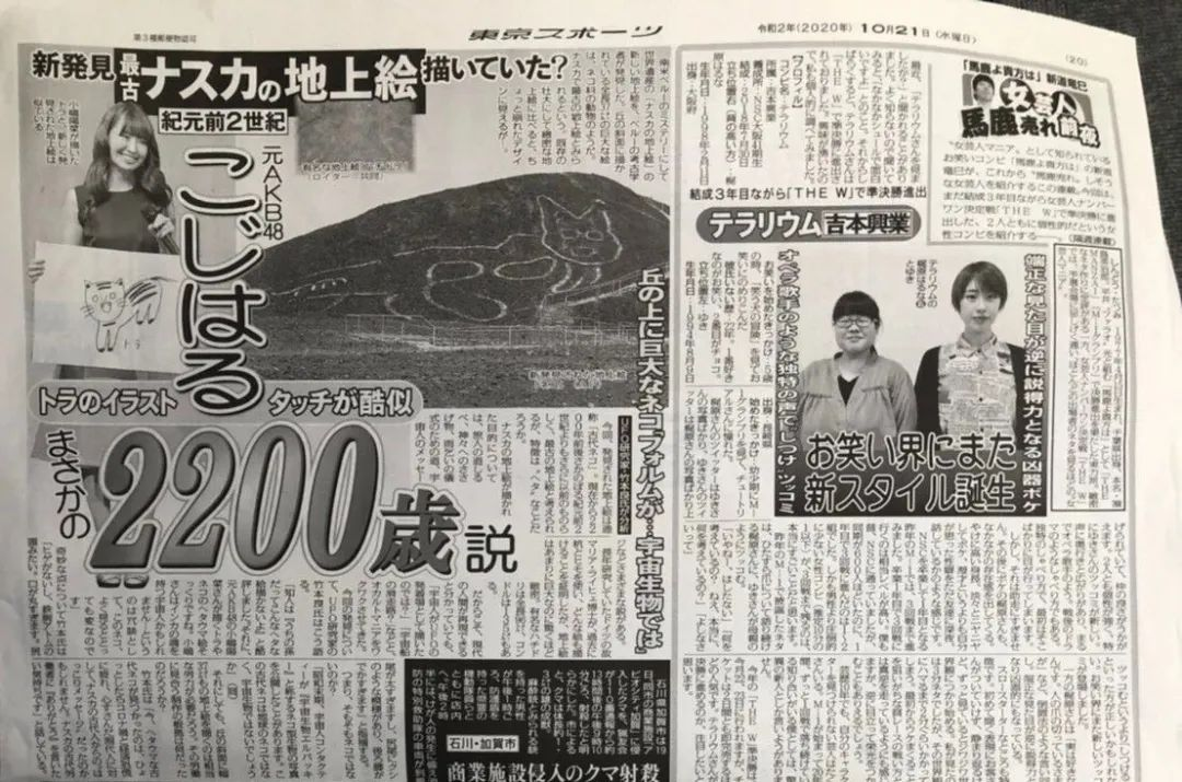 画风跟现代地画类似 日媒讥讽小嶋阳菜曾经2200岁(图2)