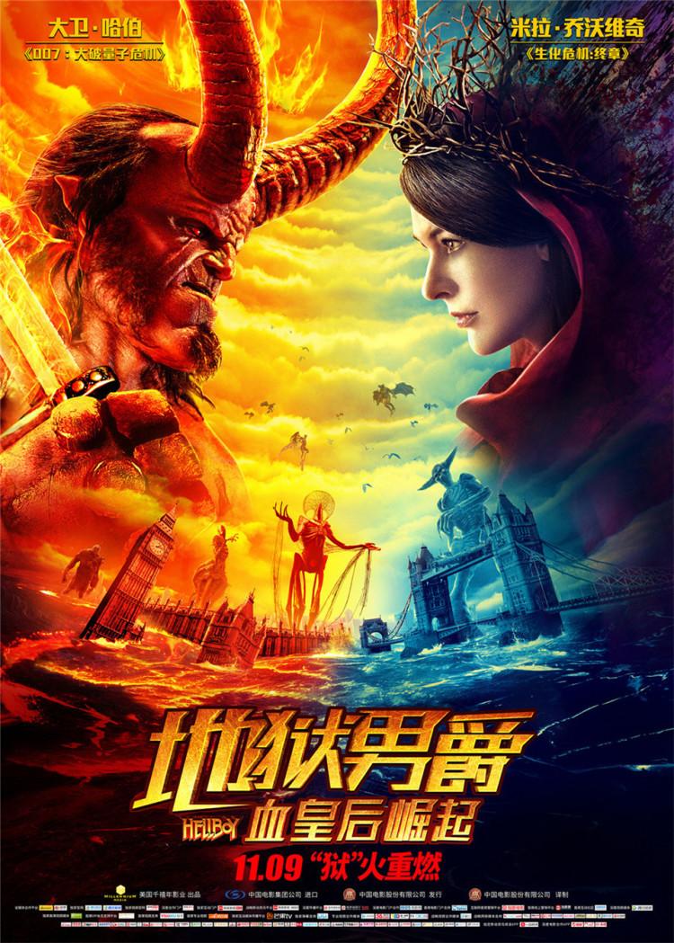 好莱坞超英特效巨制《地狱男爵》定档11月9日恶魔之子生猛救世