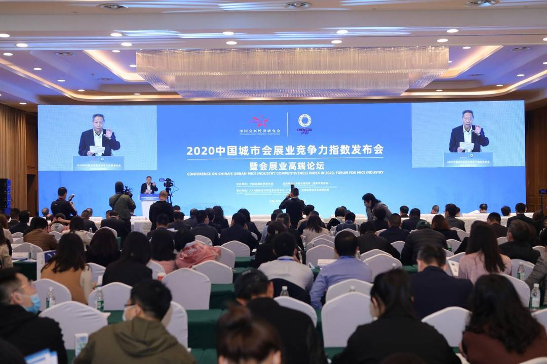 《2019年中国城市会展业竞争力指数》发布 成都位居全国第四