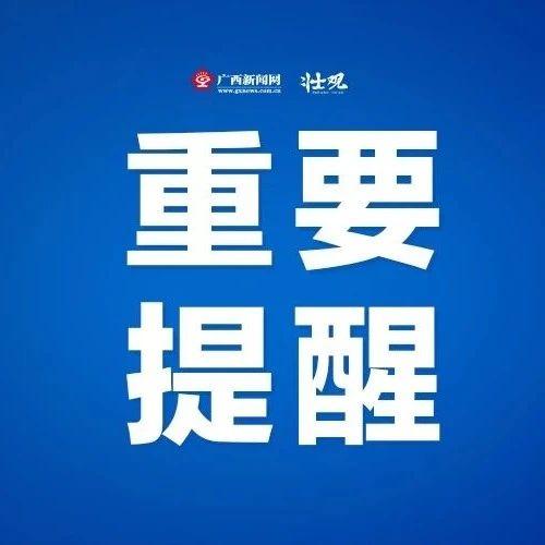 广西有人冒充党政领导干部诈骗,公安发布紧急预警