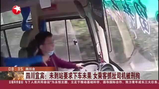 四川宜宾:未到站要求下车未果  女乘客抓扯司机被刑拘