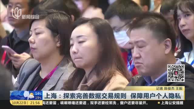 上海:探索完善数据交易规则  保障用户个人隐私