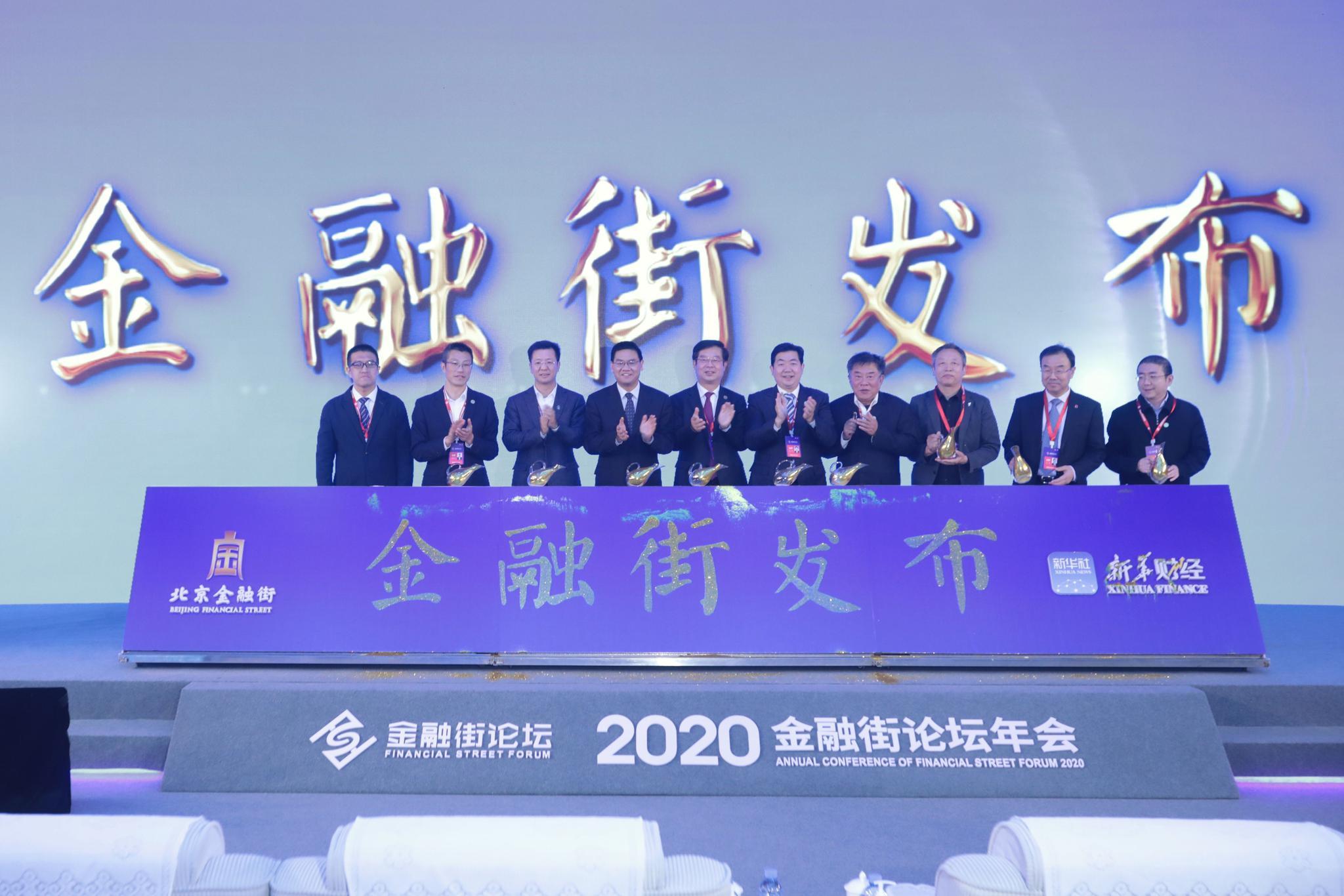 杨晋柏:北京金融街是海内外观察中国金融改革的重要窗口图片