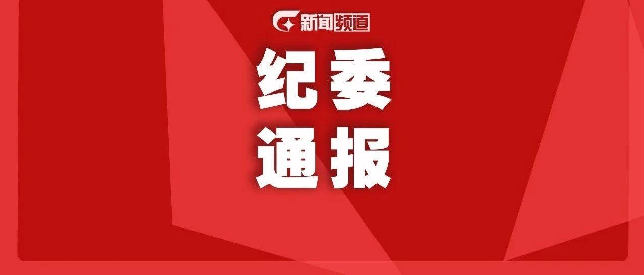 大化瑶族自治县原县长韦萧强严重违纪违法被双开 权威发布