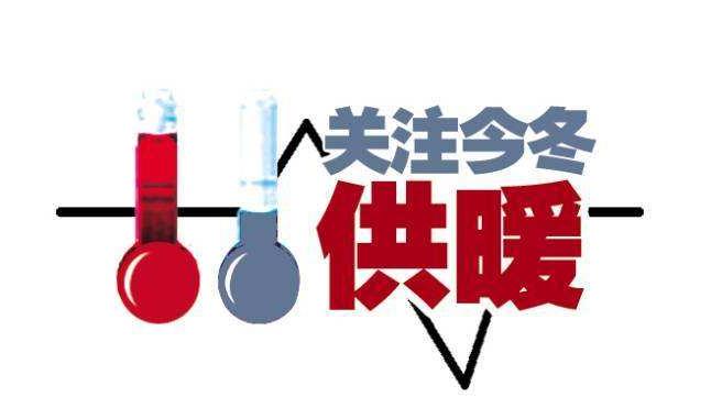 石家庄市所有供热设备开始打压试水,11月1日将具备供热条件