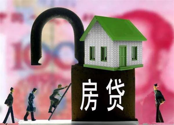 聊城119万元的住房能贷多少?119万元的住房公积金能贷多少?
