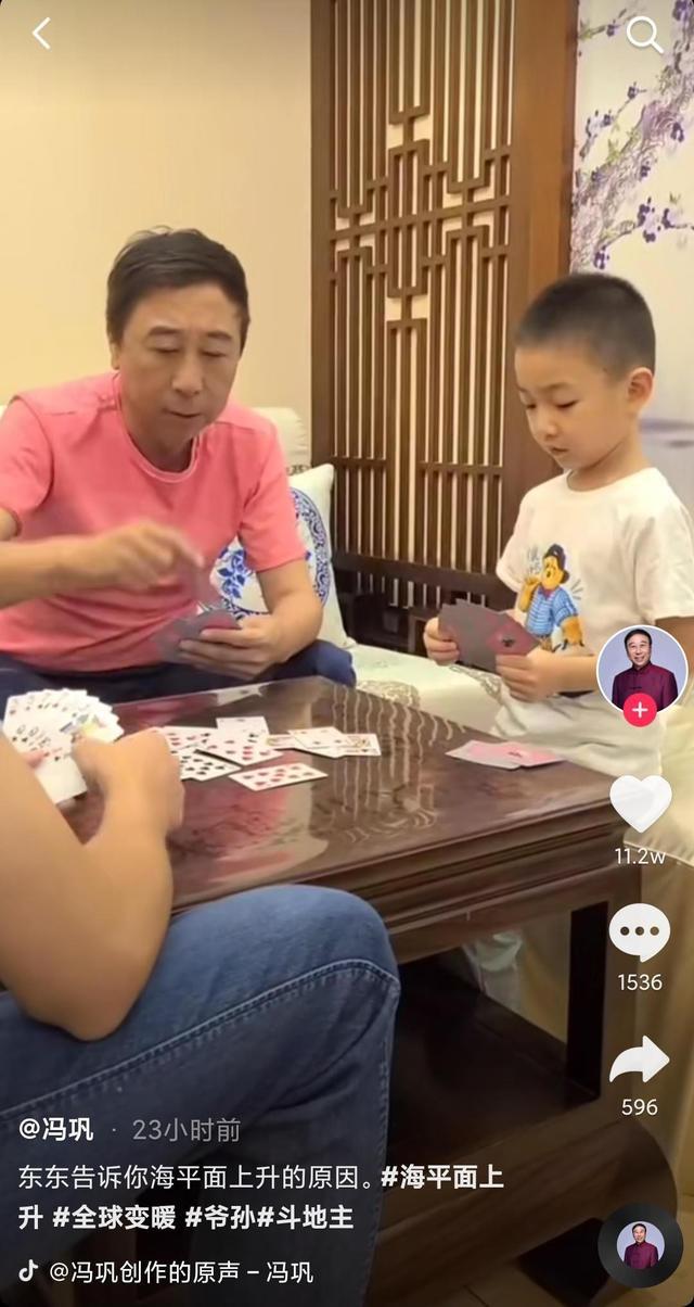 """冯巩和孙子""""斗地主""""被质疑,打个牌就是教育不当?"""