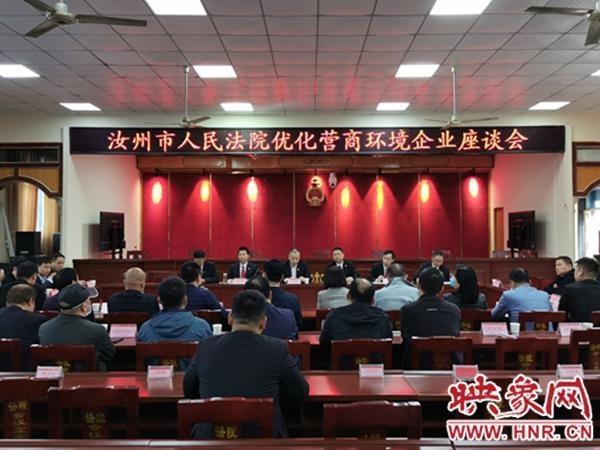 汝州市法院召开优化营商环境企业座谈会