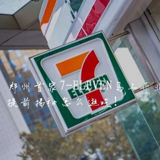 官宣:7-Eleven河南首店10月23日开业(附图)