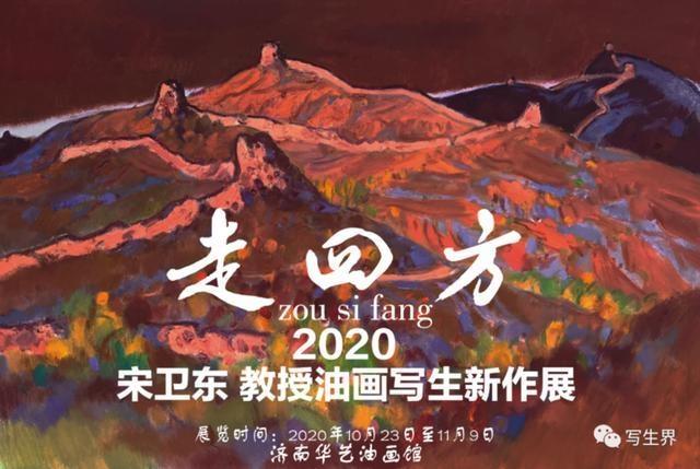 「展讯」走四方——宋卫东教授2020年油画写生新作展