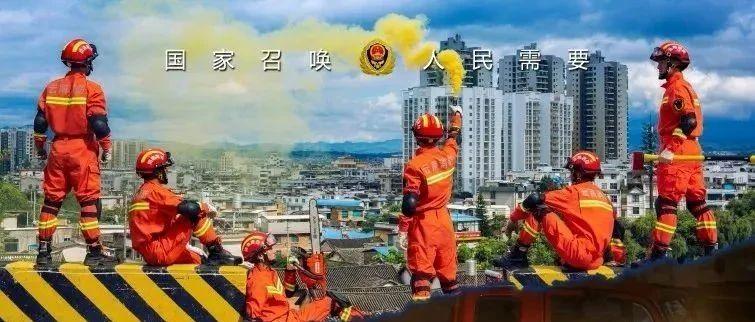 新疆消防救援总队面向2021年高校应届毕业生、现职消防员、高校毕业生退役士兵招聘111名干部