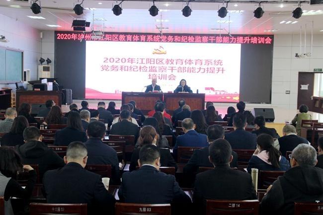 江阳区教育体育系统:强化党务和纪检监察干部队伍建设