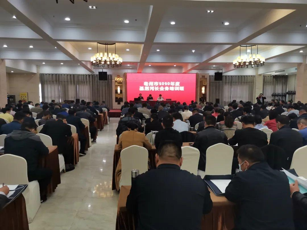 亳州市举办2020年基层河长业务培训班