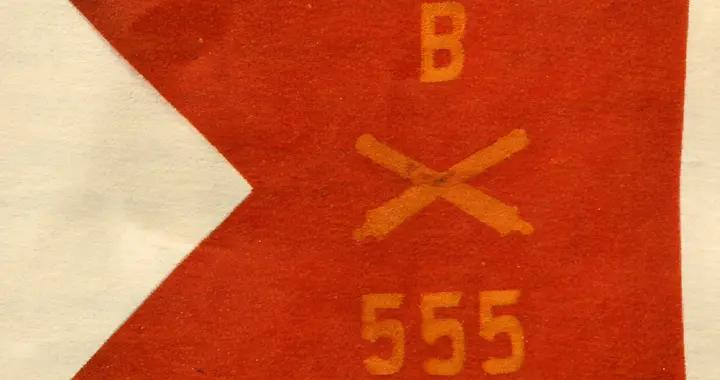"""文物中的抗美援朝丨志愿军缴获的美军""""555榴炮营""""营旗"""