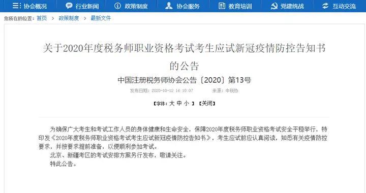 北京教育考试院:中小学教师资格考试前须提供核酸阴性证明