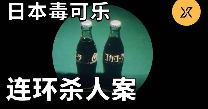 """日本""""毒可乐""""连环杀人案,4人遇难,1人被救回后自杀"""
