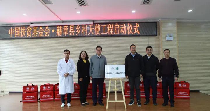 乡村天使工程项目在赫章县启动 助力乡村医生诊疗能力提升
