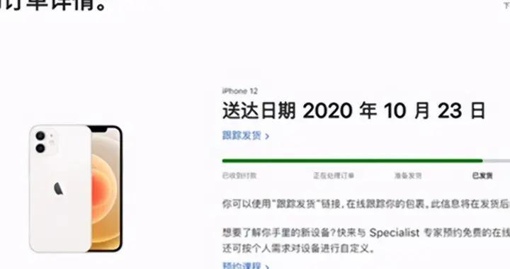 iPhone12官网显示已发货,明天就能收到了