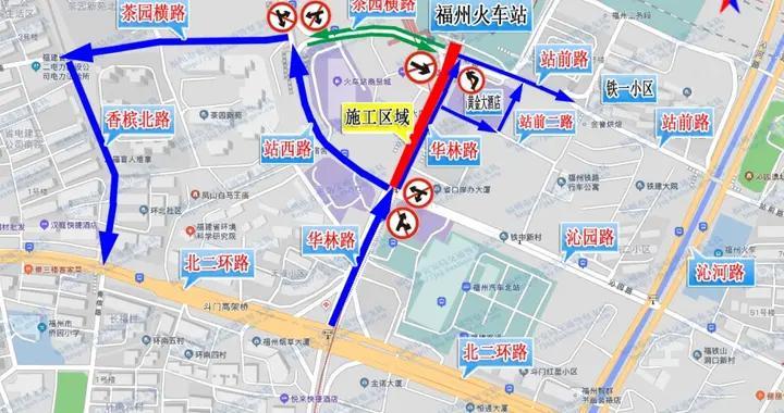 本周六起 福州火车站周边部分道路实行交通管制