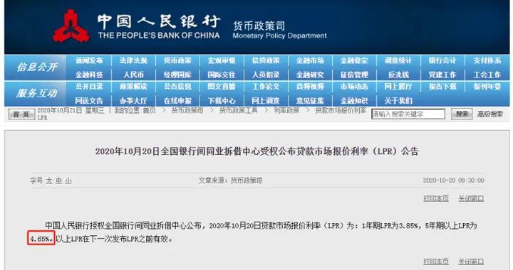 LPR实施一周年!珠海有银行停贷!额度紧张!10月最新房贷利率曝光
