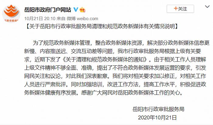 湖南岳阳发文禁止开设政务微博账号?官方回应图片