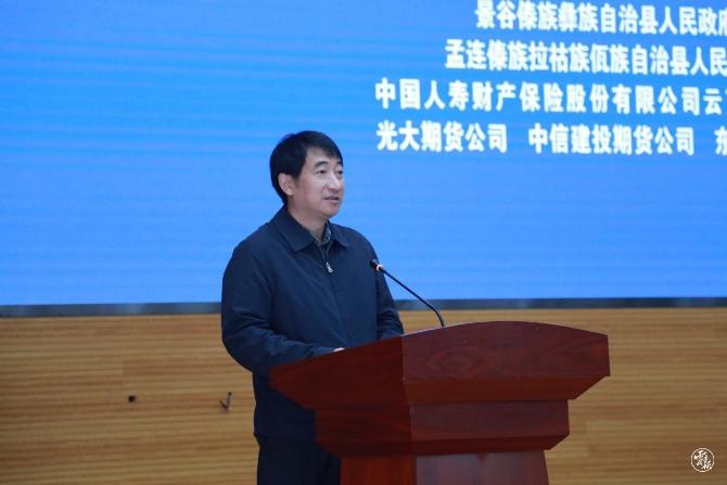 """云南唯一白糖""""保险+期货""""县域覆盖项目启动"""