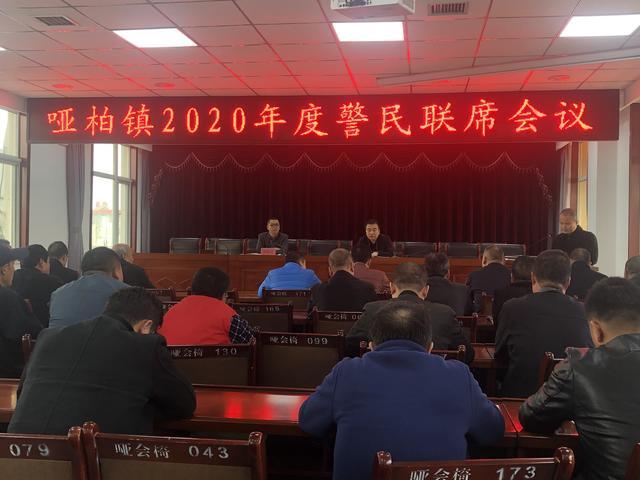 周至法院哑柏法庭出席哑柏镇警民联席会议。