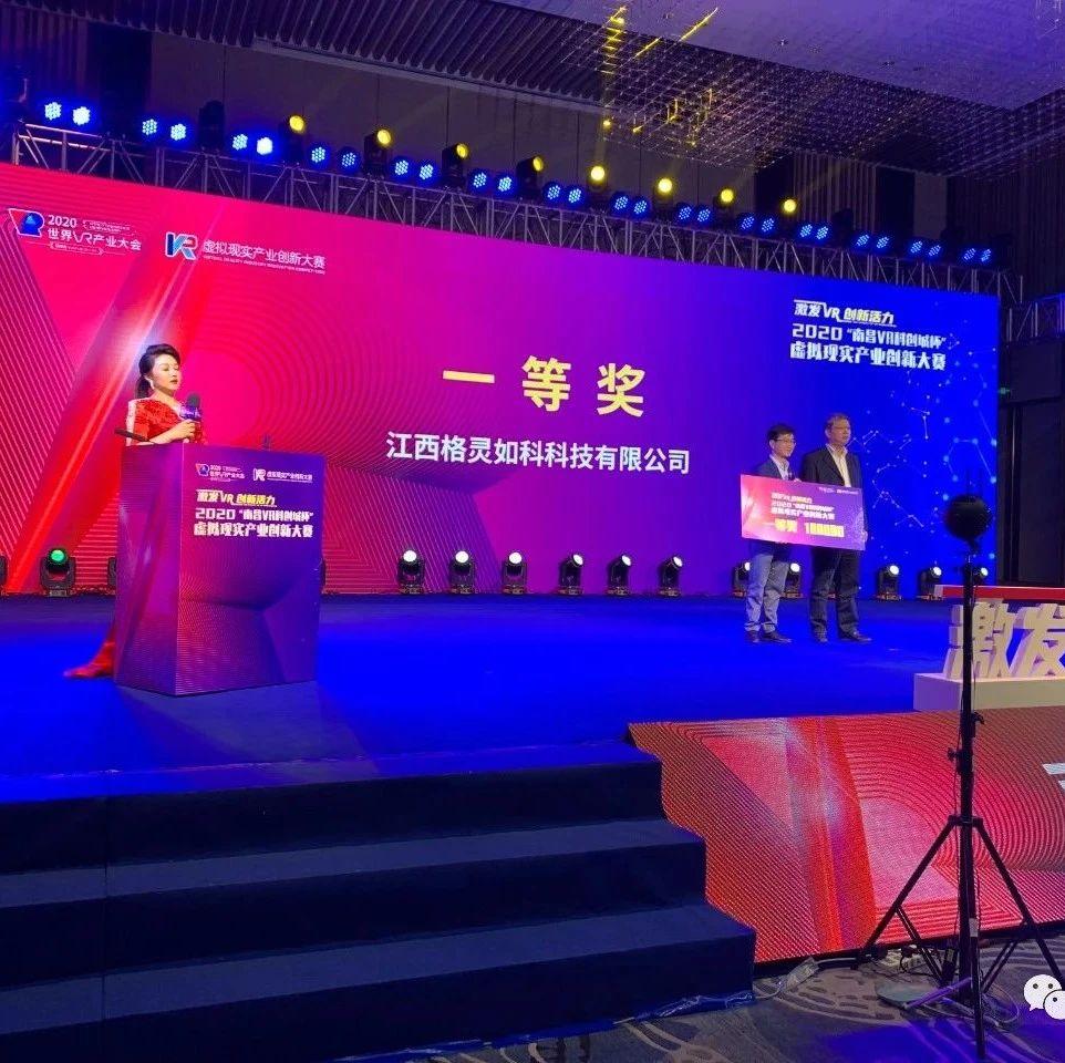 12支团队脱颖而出,南昌VR科创城杯虚拟现实产业创新大赛获奖名单公布