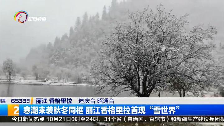"""寒潮来袭秋冬同框 丽江香格里拉首现""""雪世界"""""""