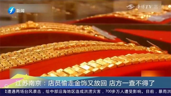 南京:店员偷走金饰又放回,店方一查不得了