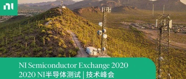 NI 全球半导体测试峰会(中国专场)来袭,线上线下方式同步展开