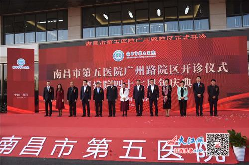 南昌市第五医院广州路院区正式开诊
