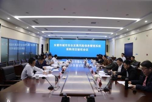 东营市城市安全发展风险信息管理系统验收会议顺利召开