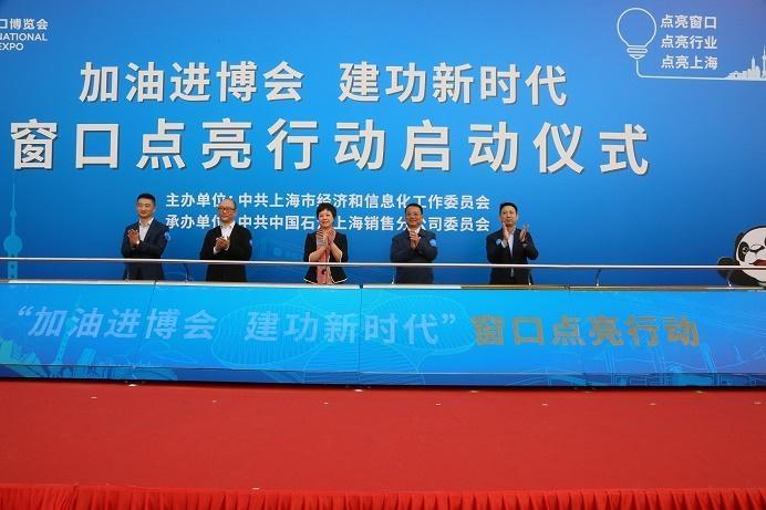 """上海市经信系统加油站、电力、通信行业启动进博会""""点亮窗口、点亮行业、点亮上海""""服务提升行动"""