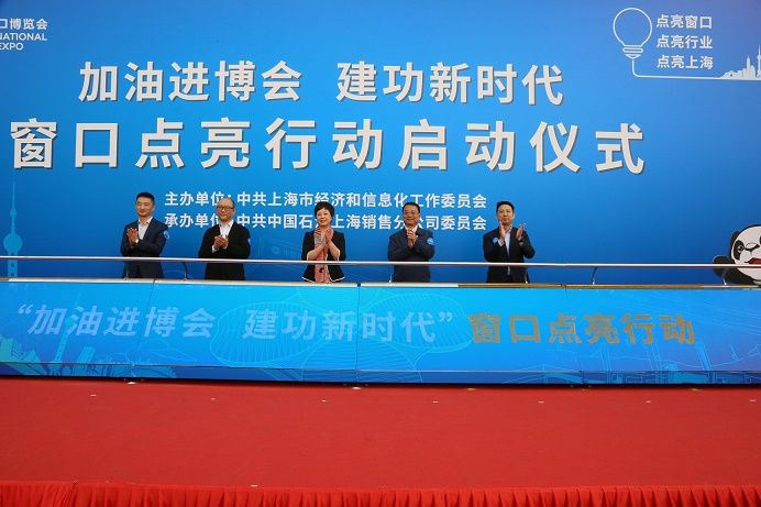 """上海市经信系统加油站、电力、通信行业启动进博会""""点亮窗口、点亮行业、点亮上海""""服务提升行动精彩视频排行榜"""
