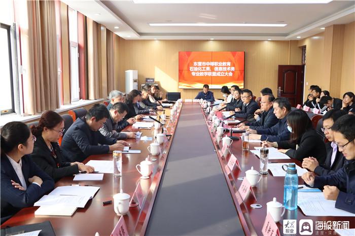 东营市中等职业教育石油化工类、信息技术类专业教学联盟成立