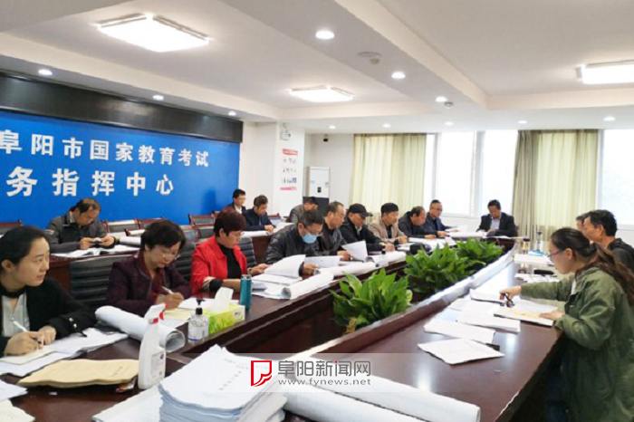 阜阳市召开2020成人高考考点考务培训会