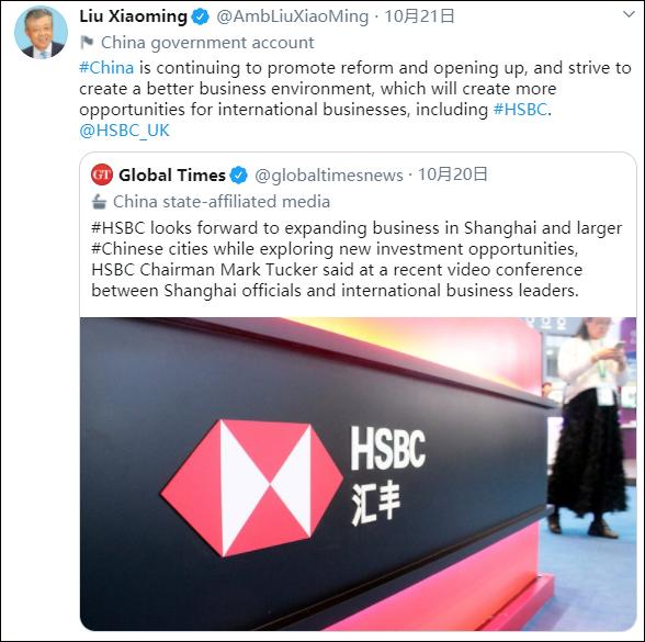 汇丰主席称赞中国投资环境,刘晓明回应图片