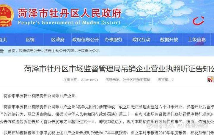 菏泽市牡丹区拟对11户企业吊销营业执照