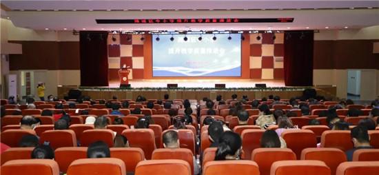潍城区中小学提升教学质量推进会召开