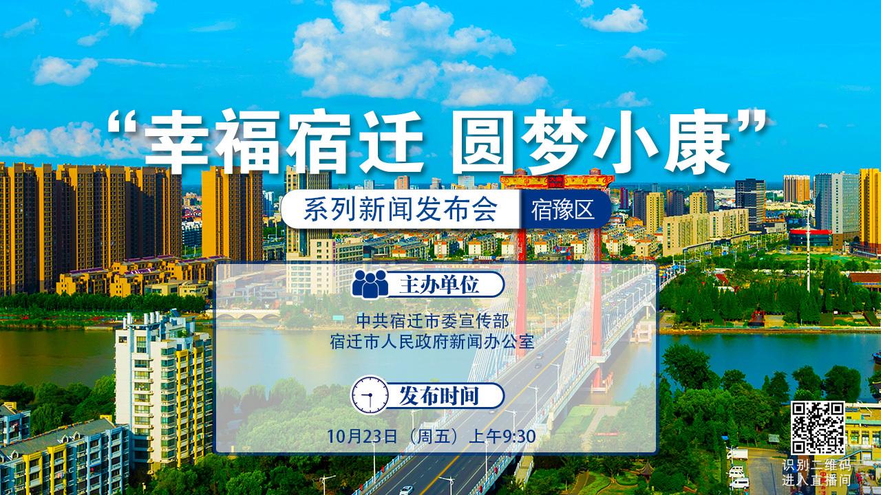 直播预告 明天上午,来听宿豫区委书记刘海红讲述宿豫的华丽转身