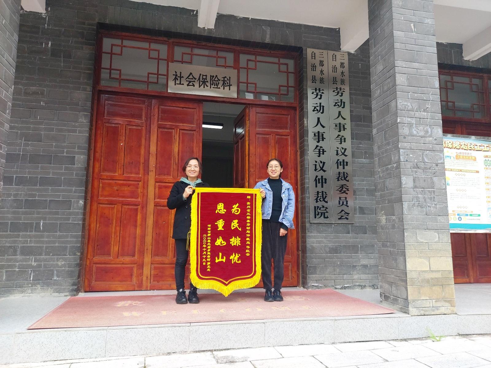 三都县人社局尽心尽责为民排忧,劳动者千里暖心送锦旗