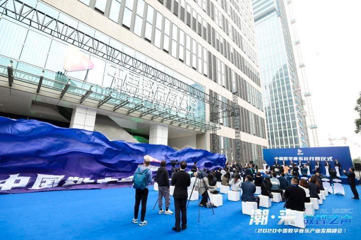 中国数字音乐谷正式开园!之江文化产业带又添数字人文新地标
