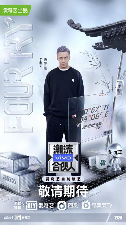 陈伟霆加盟《潮流合伙人2》,迫不及待想分享新品图片