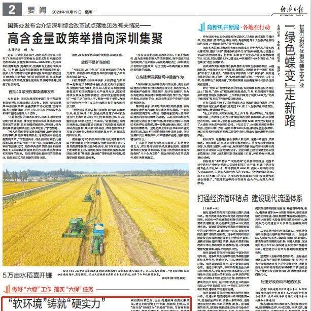 《经济日报》刊文:《河南安阳多措并举打造开放发展新高地》