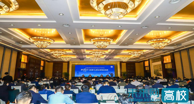 山西大学举办2020年中国刑事诉讼法学年会