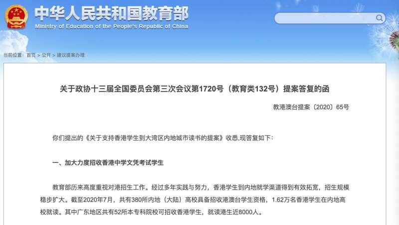 教育部回复政协提案:将为香港学生提供更多升学选择