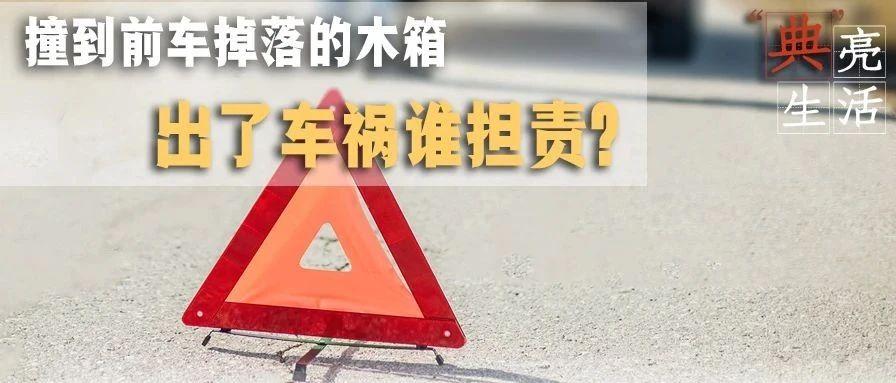 """【""""典""""亮生活 51】撞到前车掉落的木箱,出了车祸谁担责?"""