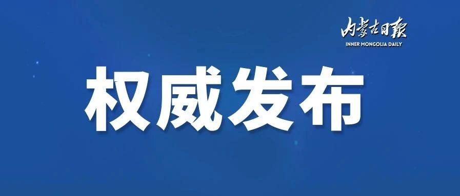 8个旗县区获批自治区农业社会化服务示范旗县